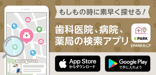 検索アプリ