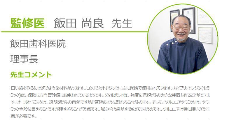 飯田歯科医院_前歯_虫歯_治療