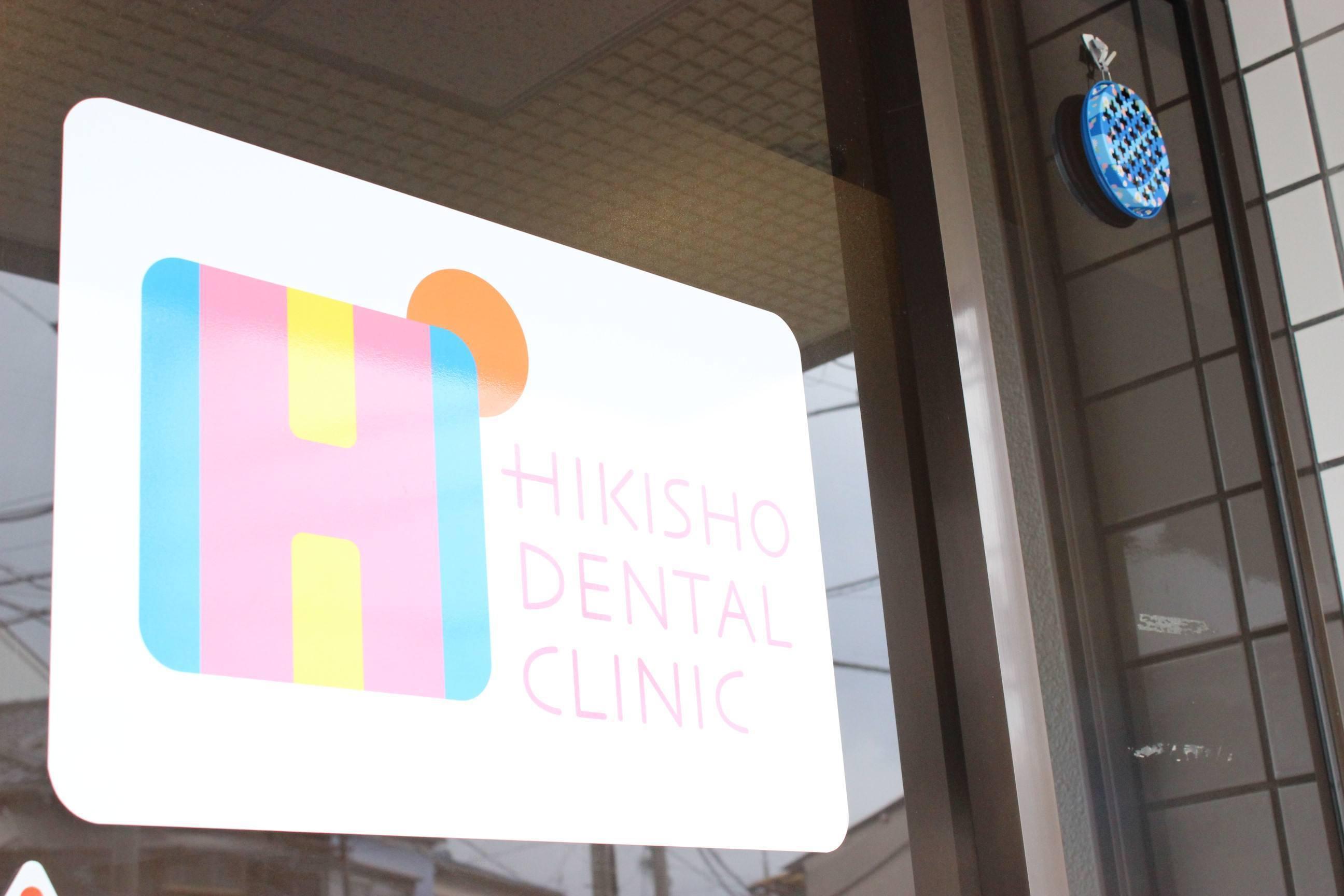ひきしょう歯科クリニック 外観