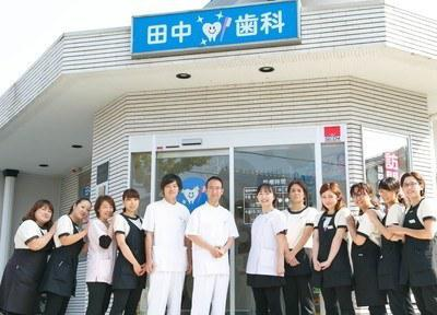 田中歯科医院 ドクター・スタッフ