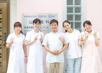 山口歯科医院 ドクター・スタッフ