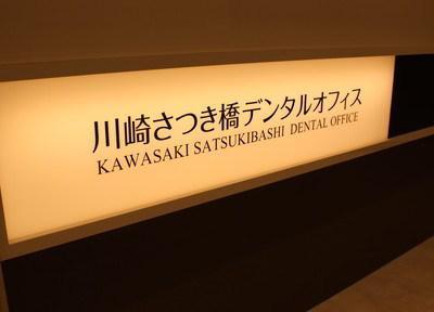 川崎さつき橋デンタルオフィス 看板