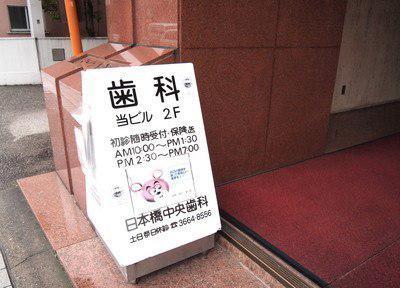 日本橋中央歯科