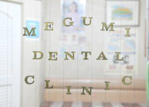 めぐみ歯科医院 看板