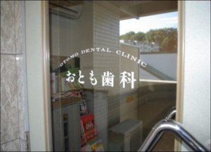 おとも歯科医院 入り口