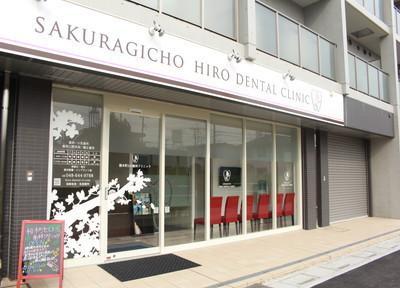 桜木町ヒロ歯科クリニック