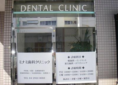 ミナミ歯科クリニック