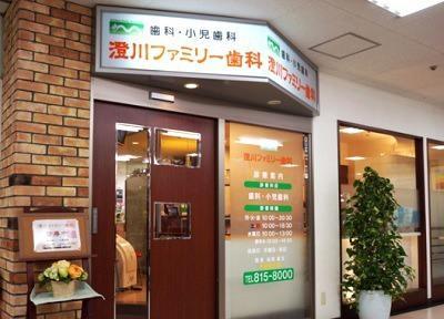 澄川ファミリー歯科
