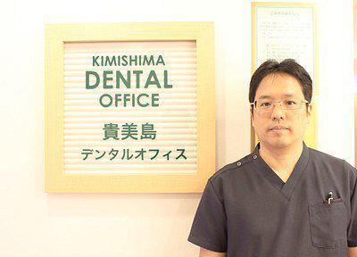 貴美島デンタルオフィス