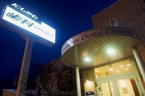 にしかわ歯科本通りクリニック