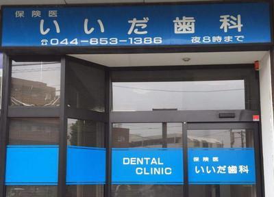 いいだ歯科医院