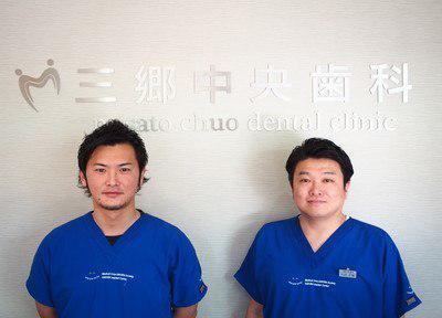三郷中央歯科