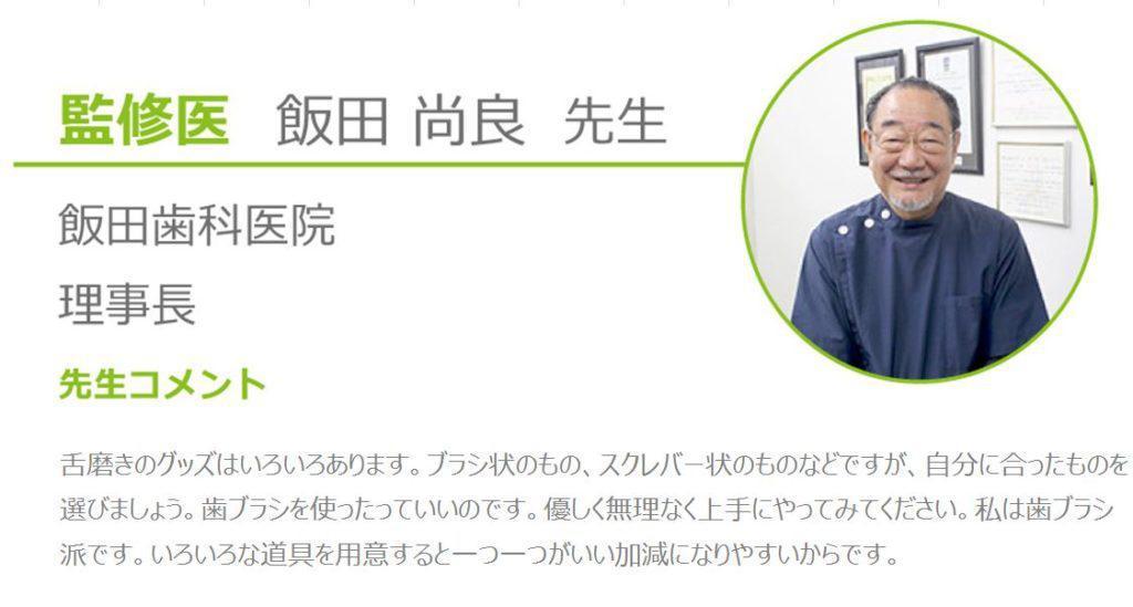 飯田歯科医院_舌磨き_方法