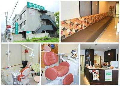 新安城歯科医院