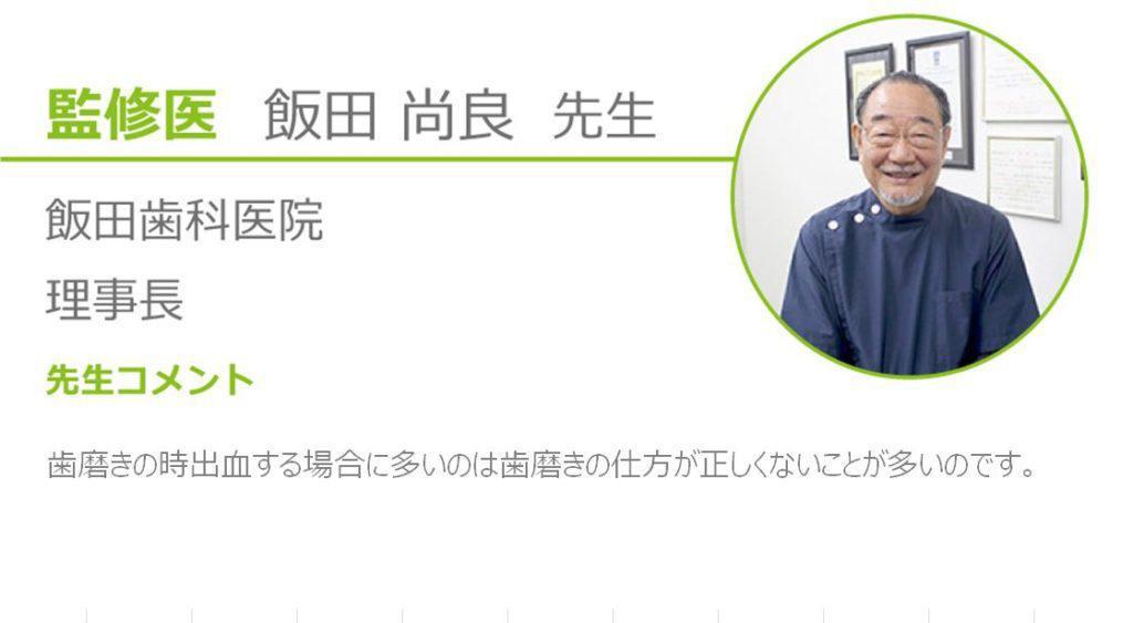 飯田歯科医院_歯磨き_血