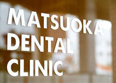 村岡歯科医院