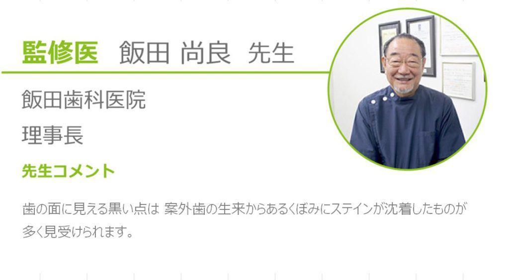 飯田歯科医院_虫歯_黒い点