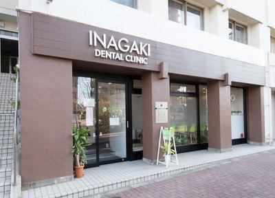 稲垣歯科医院