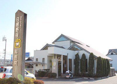 日根野谷歯科医院