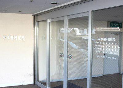 平木歯科医院