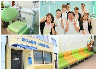 まりん歯科、小児歯科医院