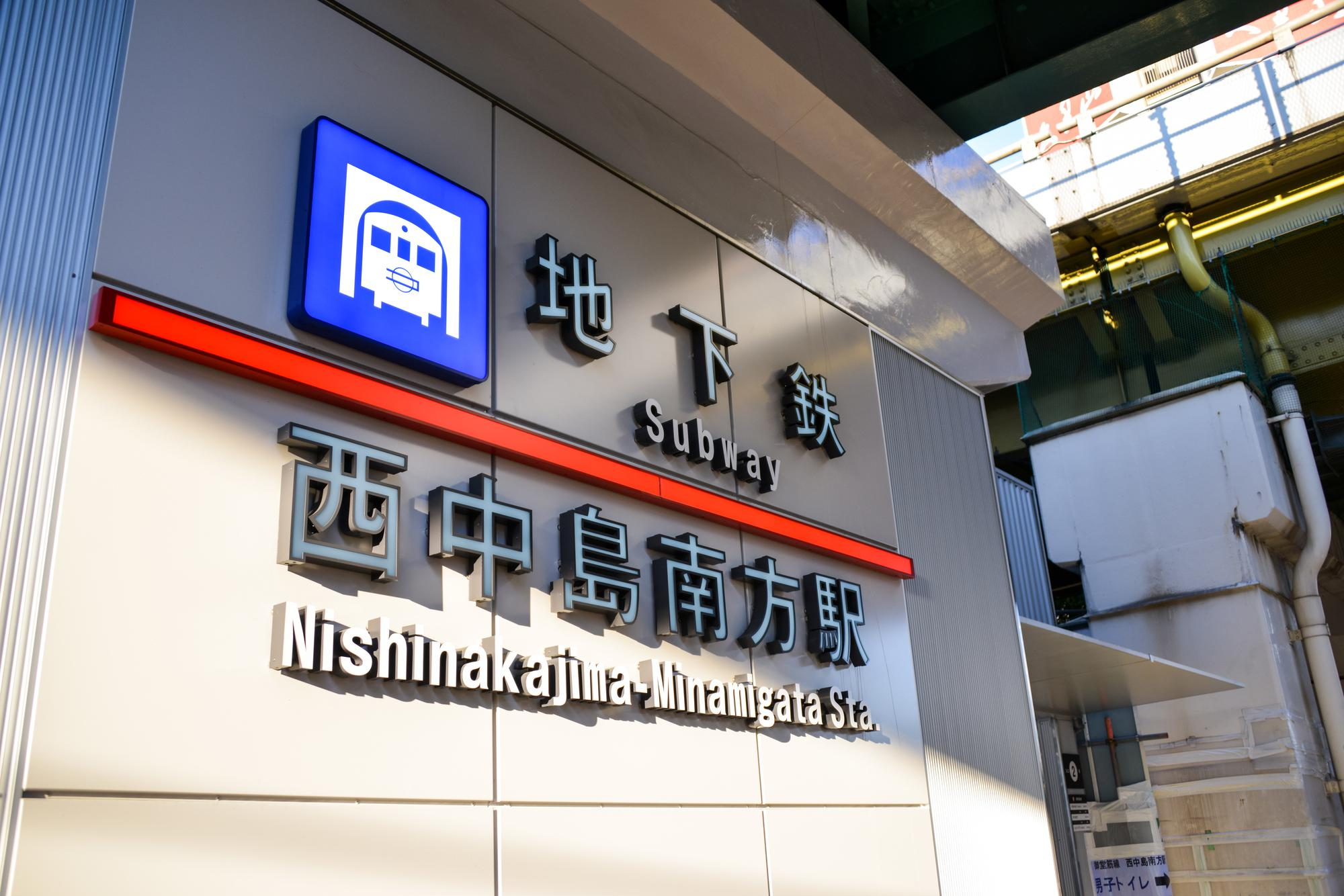 西中島南方駅
