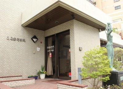 副島歯科医院
