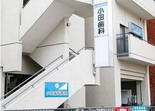 小田歯科医院
