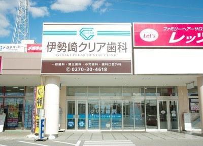 伊勢崎クリア歯科