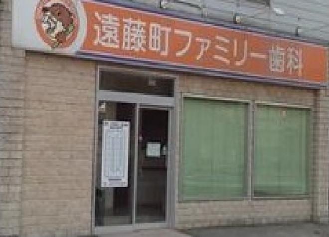 遠藤町ファミリー歯科