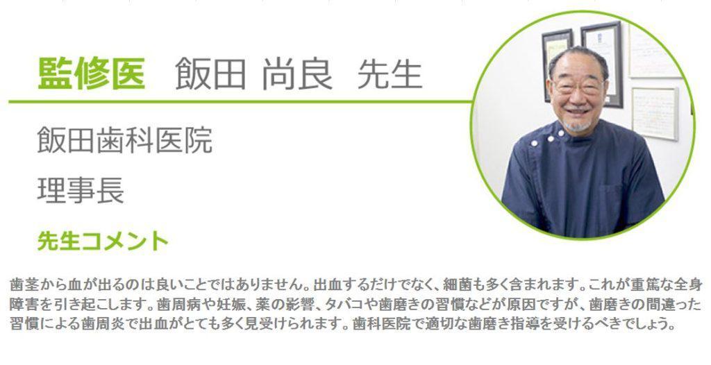 飯田歯科医院_歯茎から血