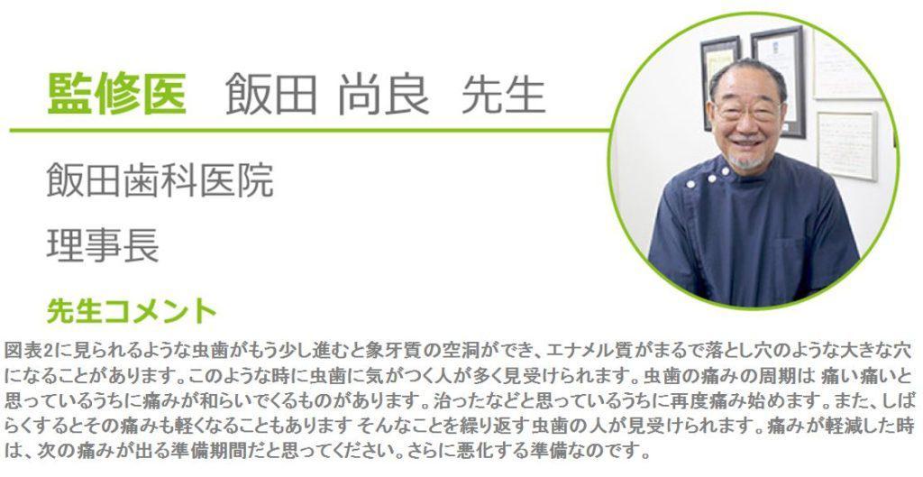 飯田歯科医院_虫歯_痛み