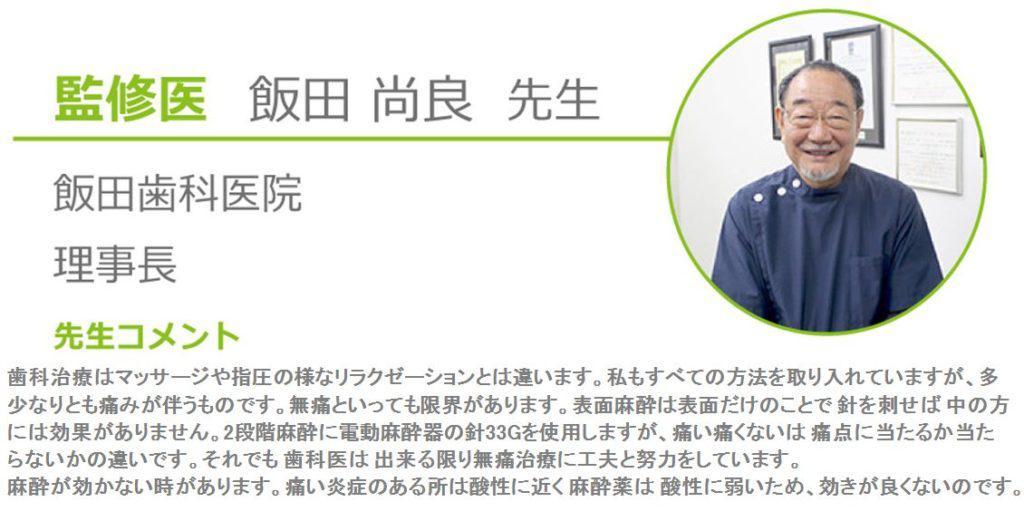 飯田歯科医院_歯_麻酔
