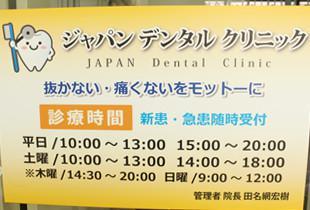 柏東口駅前歯科ジャパンデンタルクリニックの写真